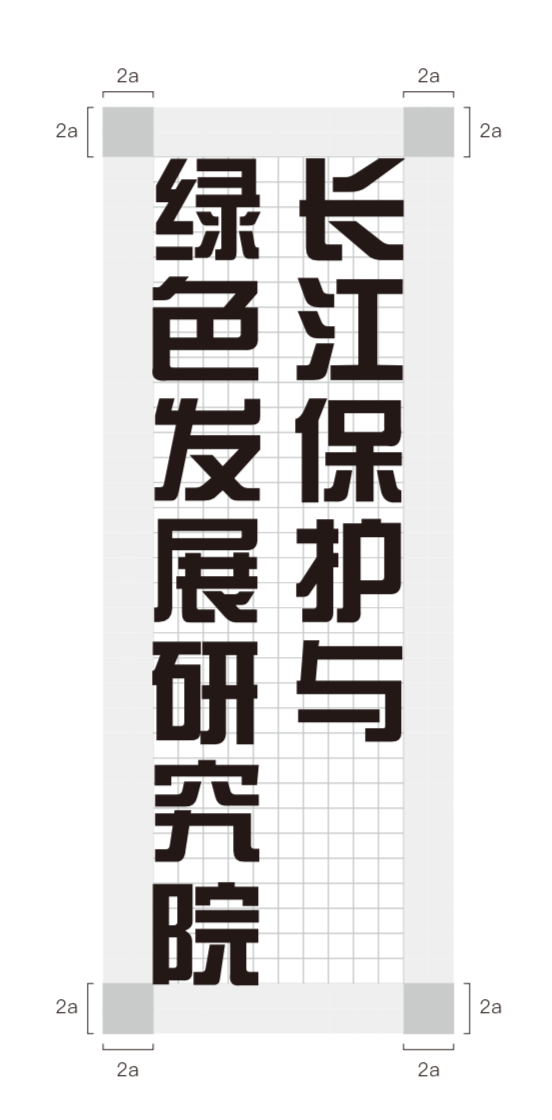 YICODE Logo standard Chinese text in vertical pattern with margin