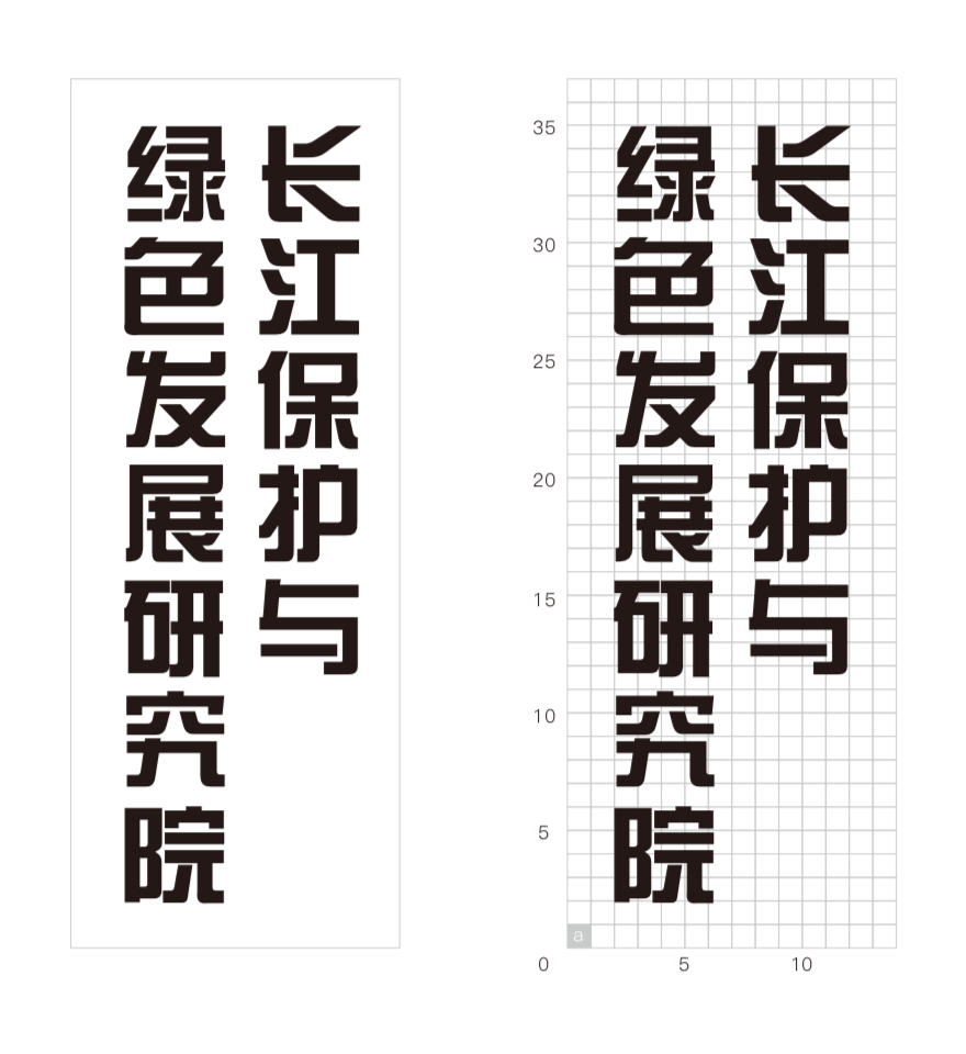 YICODE Logo standard Chinese text in vertical pattern