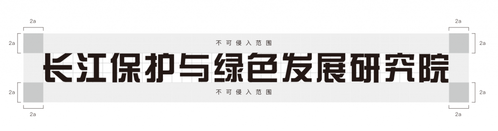 YICODE logo standard Chinese text with margin