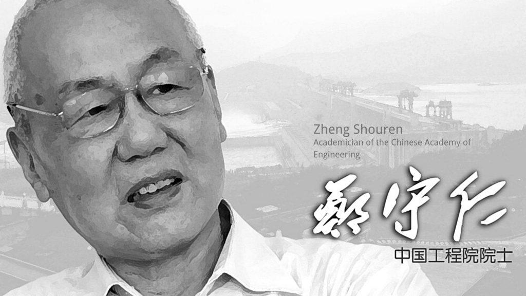 Prof. Zheng Shouren