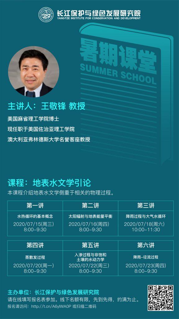 王敬锋教授:地标水文学引论
