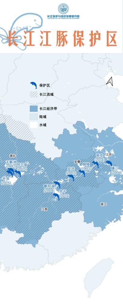 长江江豚保护区