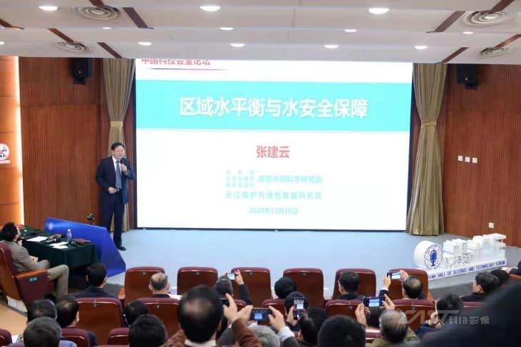 2020年12月,张建云院士第五期中国科技会堂论坛做《区域水平衡与水安全保障》专题讲座