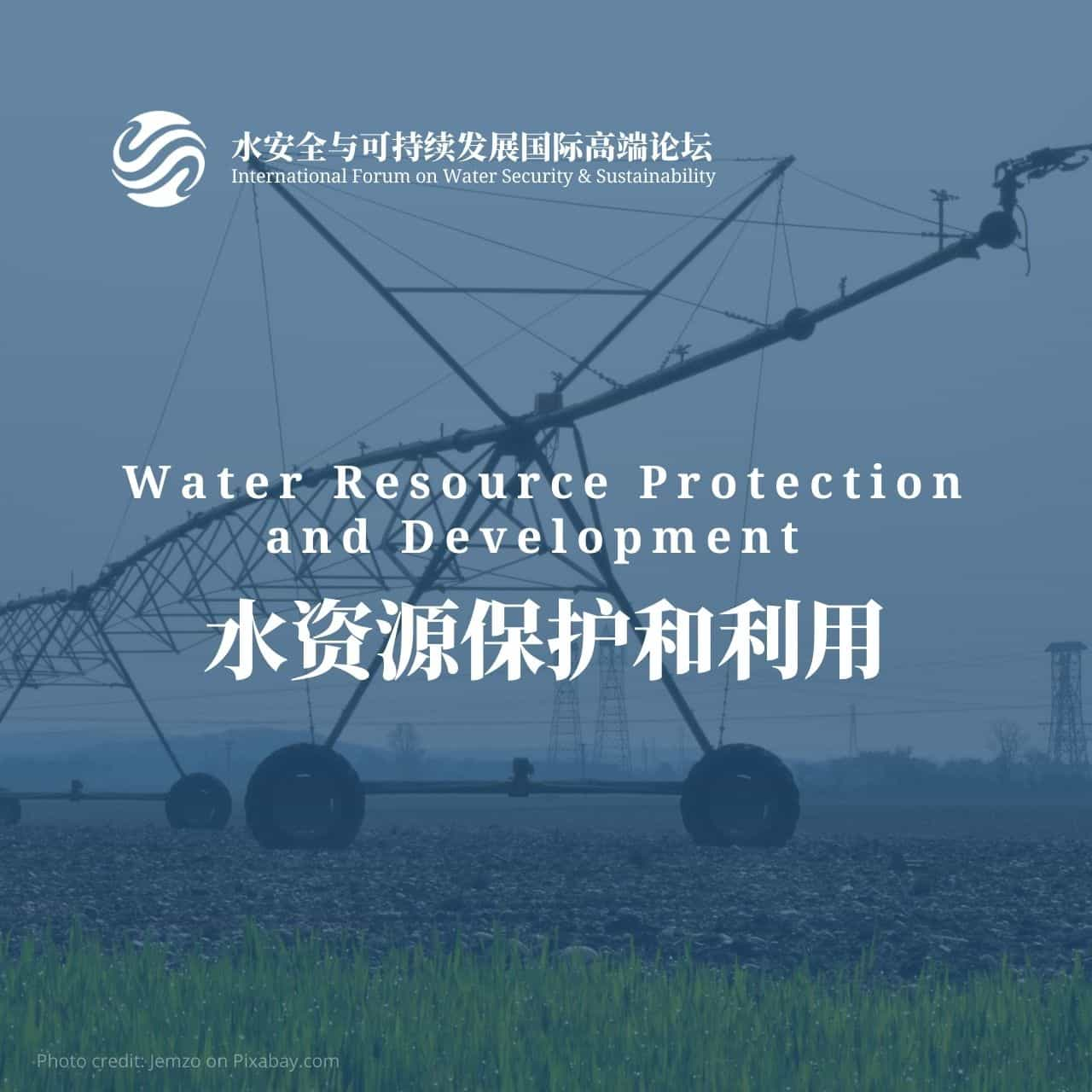 Water resource protection and development