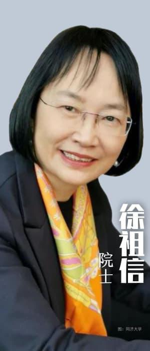徐祖信院士
