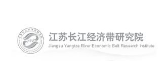 江苏长江经济带研究院